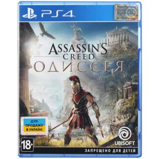 Диск PS4 Assassin′s Creed Odyssey (Русская версия)