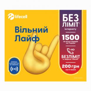 Стартовый пакет Lifecell Свободный Лайф