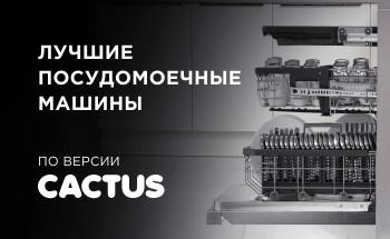 Лучшие посудомоечные машины от Cactus