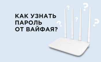 Как узнать пароль от Wi-Fi?