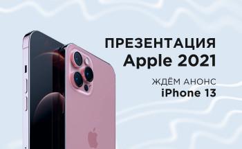 Сентябрьская презентация Apple 2021: чего ожидать?