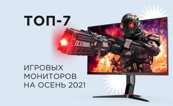 ТОП-7 игровых мониторов на осень 2021