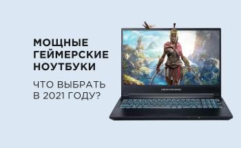 Мощные геймерские ноутбуки - лучшие модели ноутбуков на осень 2021