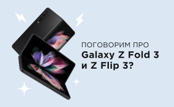 Первое впечатление о новом складном смартфоне Samsung – Galaxy Z Fold 3 и Z Flip 3