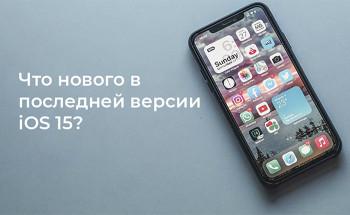 Что нового в финальной версии iOS 15 и как ее установить?
