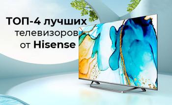 ТОП-4 лучших телевизоров от Hisense