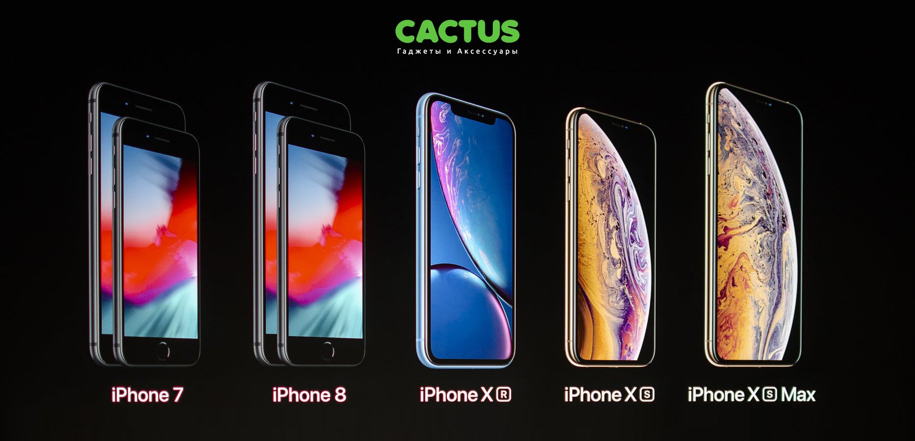 Магазин Cactus iPhone XS Max
